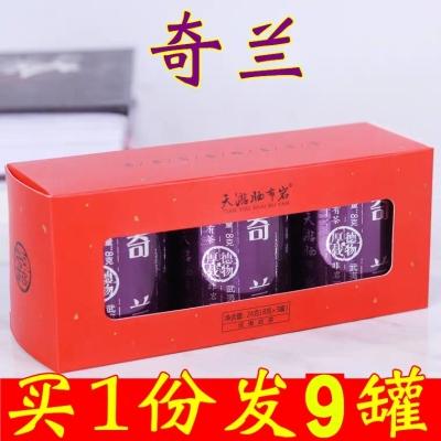买1发9罐 奇兰茶叶 武夷山乌龙茶 浓香型武夷岩茶大红袍散装礼盒