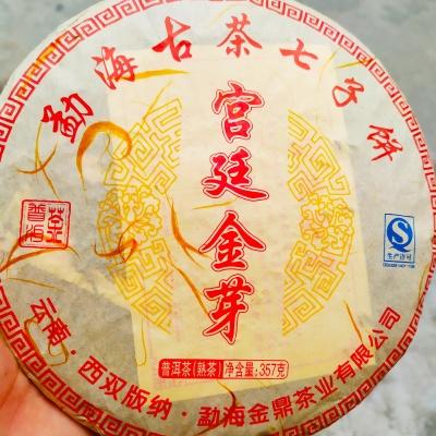 宫廷金芽普洱茶熟茶2011年勐海古茶七子饼老树纯金黄芽1饼357克包邮