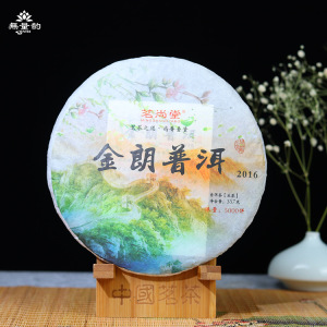 茗尙堂金朗普洱老茶2016年,50元买一送一(偏远地区不包邮)
