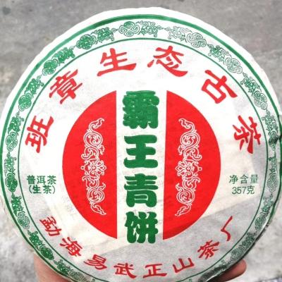 霸王青饼2018年班章生态古茶古树普洱茶生茶老树大树茶1饼357克包邮