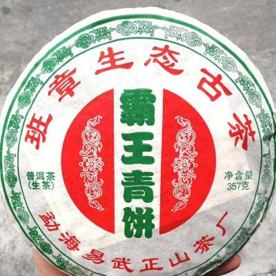 霸王青饼18年班章生态古茶老班章普洱茶生茶古树茶七子饼1饼357克包邮