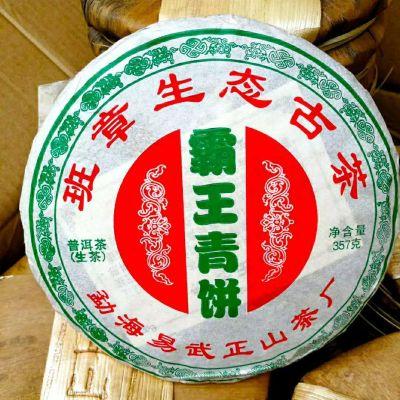 霸王青饼18年班章生态古茶老班章普洱茶生茶老树茶古树茶1提七饼5斤包邮