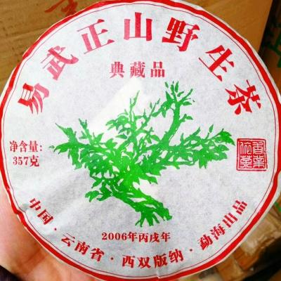 易武普洱茶生茶2006年易武正山野生茶云南古树七子饼茶1饼357克包邮