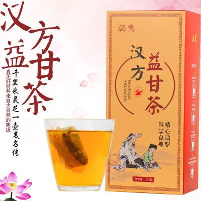 【买一送一】汉方益甘茶非护肝茶非养肝茶清舒肝茶花草茶组合型花茶养生茶