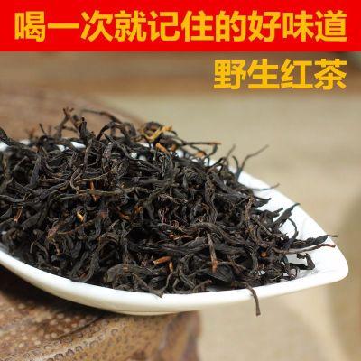 云南野生红茶,浓香型500克装