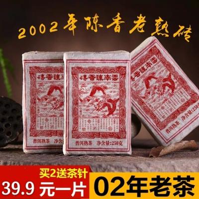 涅荣茶叶2002年云南陈香普洱茶陈年老熟茶砖茶干仓250g特价包邮