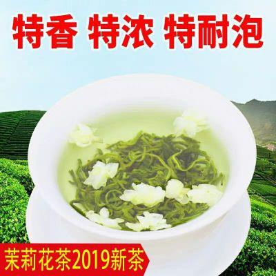茉莉花茶2019年新茶特级浓香型四川飘雪类花毛峰袋装茶叶散装250g