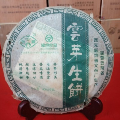 2006年普文茶厂纯干仓老茶云芽生饼400克普洱七子饼
