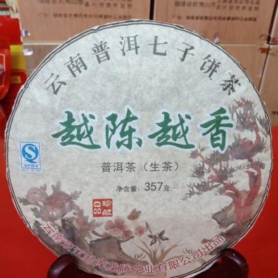2012年 越陈越香 七子饼 普洱生茶 357克