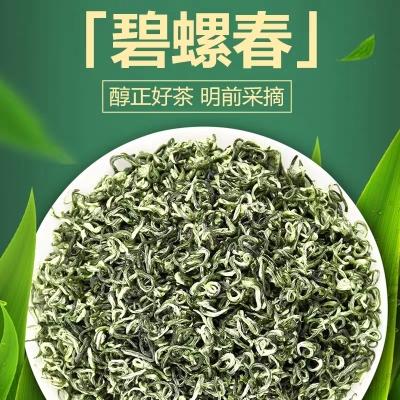 碧螺春茶叶绿茶2020年新茶特级苏州明前毛尖嫩芽茶袋装散装250g