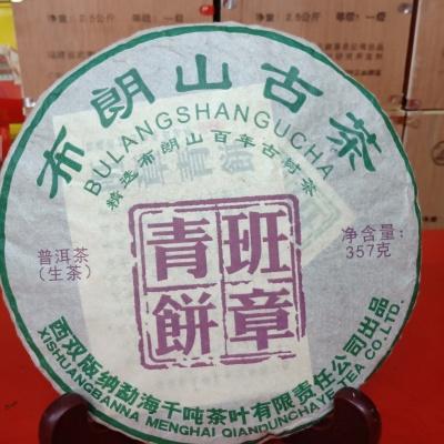 2013年古树茶饼班章青饼 云南七子饼茶357g班章生茶普洱茶叶