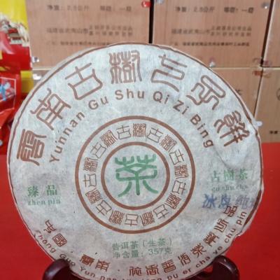 2005年云南勐海普洱茶生茶布朗山易武七子饼茶冰岛纯料生饼357g