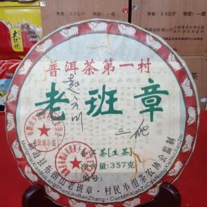 普洱茶第一村老班章生茶三爬 老班章生茶 357克饼