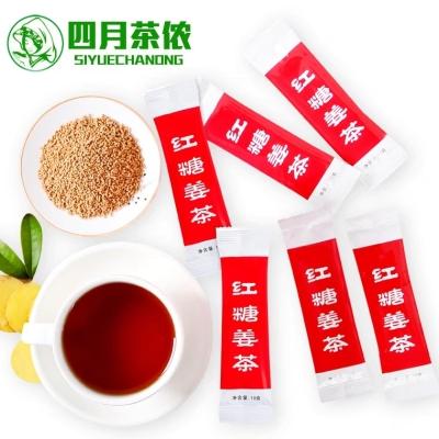 【买2送勺】四月茶侬姜茶 速溶红糖姜茶150g 红糖姜母茶老姜汤