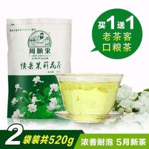 【买1送1】茉莉花茶2019新茶浓香型茉莉花茶袋装520克