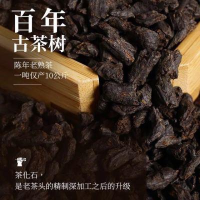 茶化石(碎银子)500克云南普洱茶熟茶 勐海普洱熟茶 糯米香普洱茶化石