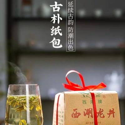 2019新茶上市西湖牌龙井茶叶正宗雨前西湖龙井茶250g春茶绿茶散装