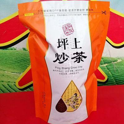 陈年炒茶98年潮汕揭西特产坪上老炒茶心久藏一级陈年老炒茶1袋1斤包邮