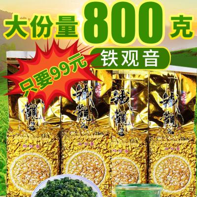 2019年新茶叶,安溪铁观音,清香型,口感醇厚。买一送三共800g