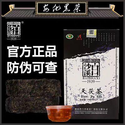 白沙溪黑茶一级料天茯茶2016手筑茯砖茶1000g(偏远地区不包邮)