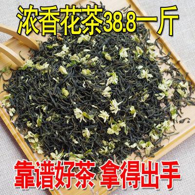 茉莉花茶250g500g 2020新茶浓香型特级花毛峰四川散装袋装茶叶