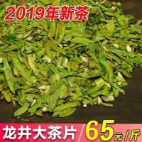 2019年明前龙井特大茶片 龙井绿茶新茶叶 特级散装特粗碎茶片500g