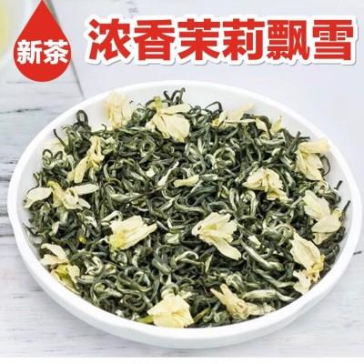 飘雪茉莉花茶2020新茶特级散装四川茶叶浓香型茉莉花茶250g罐装