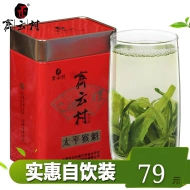 太平猴魁2019新茶1915礼盒装国礼茶安徽特级散装春茶125g绿茶