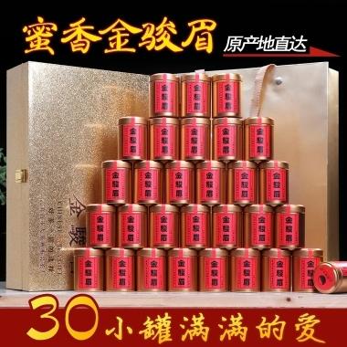 金骏眉红茶特级小罐装茶大师作240g武夷山桐木关金俊眉茶叶礼盒装