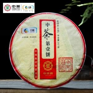 中茶第一饼2012云南勐海七子饼茶(偏远地区不包邮)