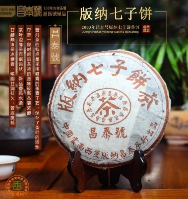 云南普洱茶2003年昌泰号版纳七子饼普洱古树茶陈年普洱古树生茶镇店之宝