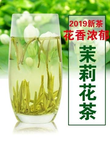 茉莉花茶2019新茶特级浓香型散装500g茉莉茶王白豪银针大白豪
