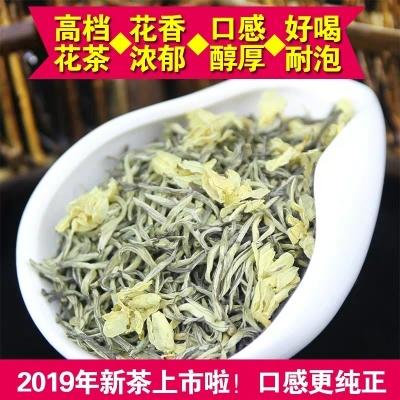 茉莉花茶2019新茶特级浓香型碧潭级飘雪类型花茶散装500g