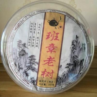 云南普洱茶班章老树熟茶大叶种2009年4月28日云南七子饼茶357克