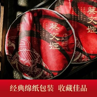 云南普洱茶熟茶大雪山古树熟茶七子饼茶357g 蔡文姬(偏远地区不包邮)