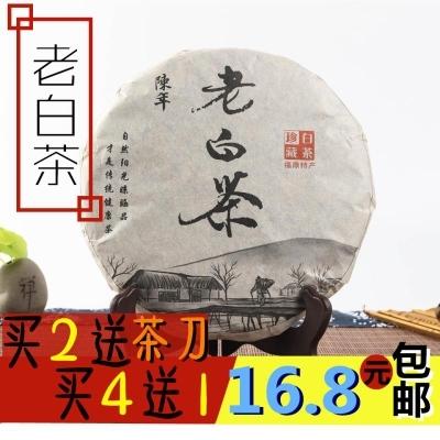 福鼎老白茶寿眉茶叶送礼高山白茶陈年茶饼茶贡眉茶饼350g