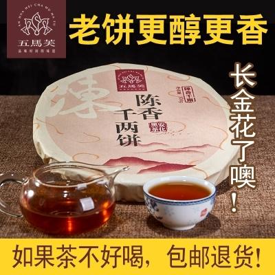 湖南安化黑茶2012年金花千两茶饼五马芙500克(偏远地区不包邮)