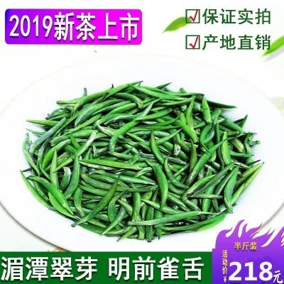 贵州绿茶2019新茶湄潭翠芽明前特级雀舌富硒茶浓香型毛尖散装250g