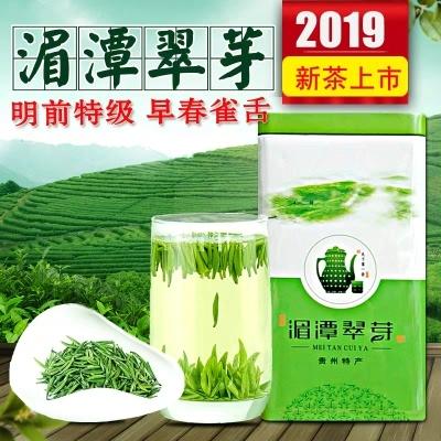 2019新茶雀舌茶叶贵州绿茶特级湄潭翠芽明前春茶散装250g浓香礼盒