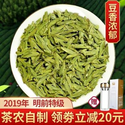 龙井茶2019新茶明前特级高山绿茶正宗杭州茶叶散装春茶嫩芽250g