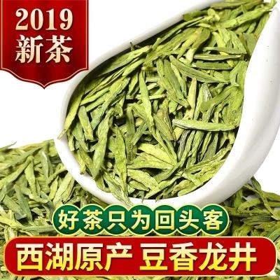 2019新茶明前春茶正宗杭州西湖龙井茶叶豆香龙井茶共250g绿茶散装
