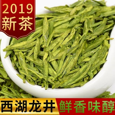 2019年新茶明前春茶正宗杭州茶叶豆香龙井茶西湖龙井250g绿茶散装