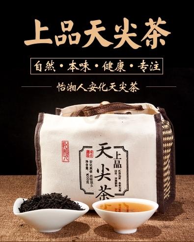 湖南黑茶天尖怡湘人陈年天尖茶叶1kg(偏远地区不包邮)