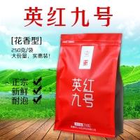 英德红茶 英红九号 2019新茶  浓香型 250克(偏远地区不包邮)