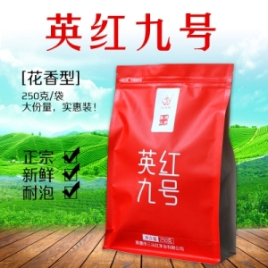 英德红茶 英红九号 2020新茶  浓香型 250克(偏远地区不包邮)