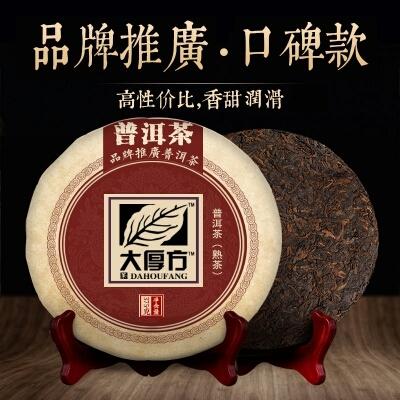 大厚方 普洱茶 熟茶 十年陈料云南七子饼茶 金牙贡饼(偏远地区不包邮)