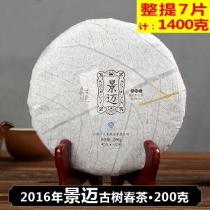 整提.2016景迈普洱生茶春茶1400克
