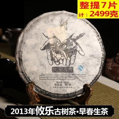 整提.2013莽枝古树生茶2499克