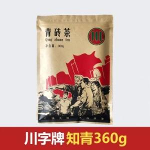 川字 赵李桥茶厂青砖茶 知青青砖茶 黑茶  羊楼洞 (偏远地区不包邮)