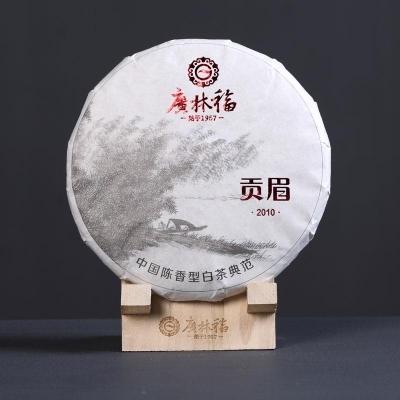 福鼎白茶广林福贡眉2010年福鼎老白茶360克(偏远地区不包邮)